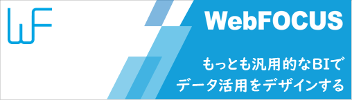 WebFOCUSの概要や機能、最新情報などを掲載